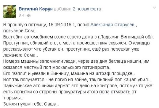 """Вінницькі """"айдарівці"""" звинувачують московського попа у вбивстві ветерана АТО - фото 1"""