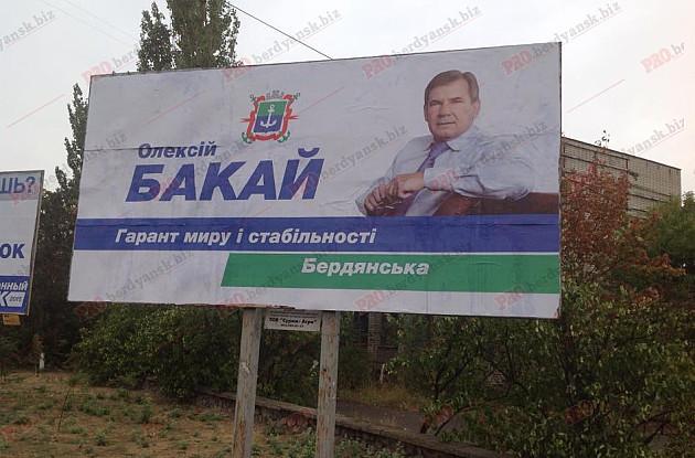 У мерії Бердянська відмовилися розміщувати соціальну рекламу проти сепаратизму  - фото 2