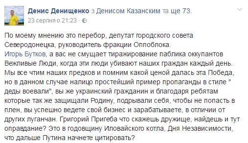 У Сєвєродонецьку депутат розповів, як поважає російських окупантів (ФОТО) - фото 1