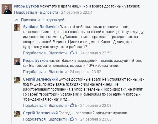 У Сєвєродонецьку депутат розповів, як поважає російських окупантів (ФОТО) - фото 3