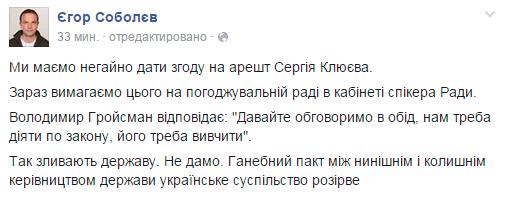 Депутати просять Гройсмана про арешт Клюєва - фото 1