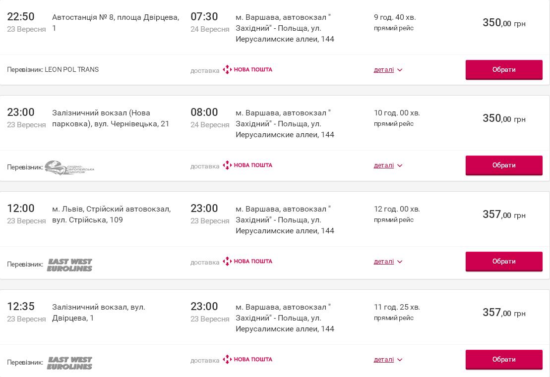 Режим економії: топ-5 бюджетних подорожей за кордон з Харкова - фото 2