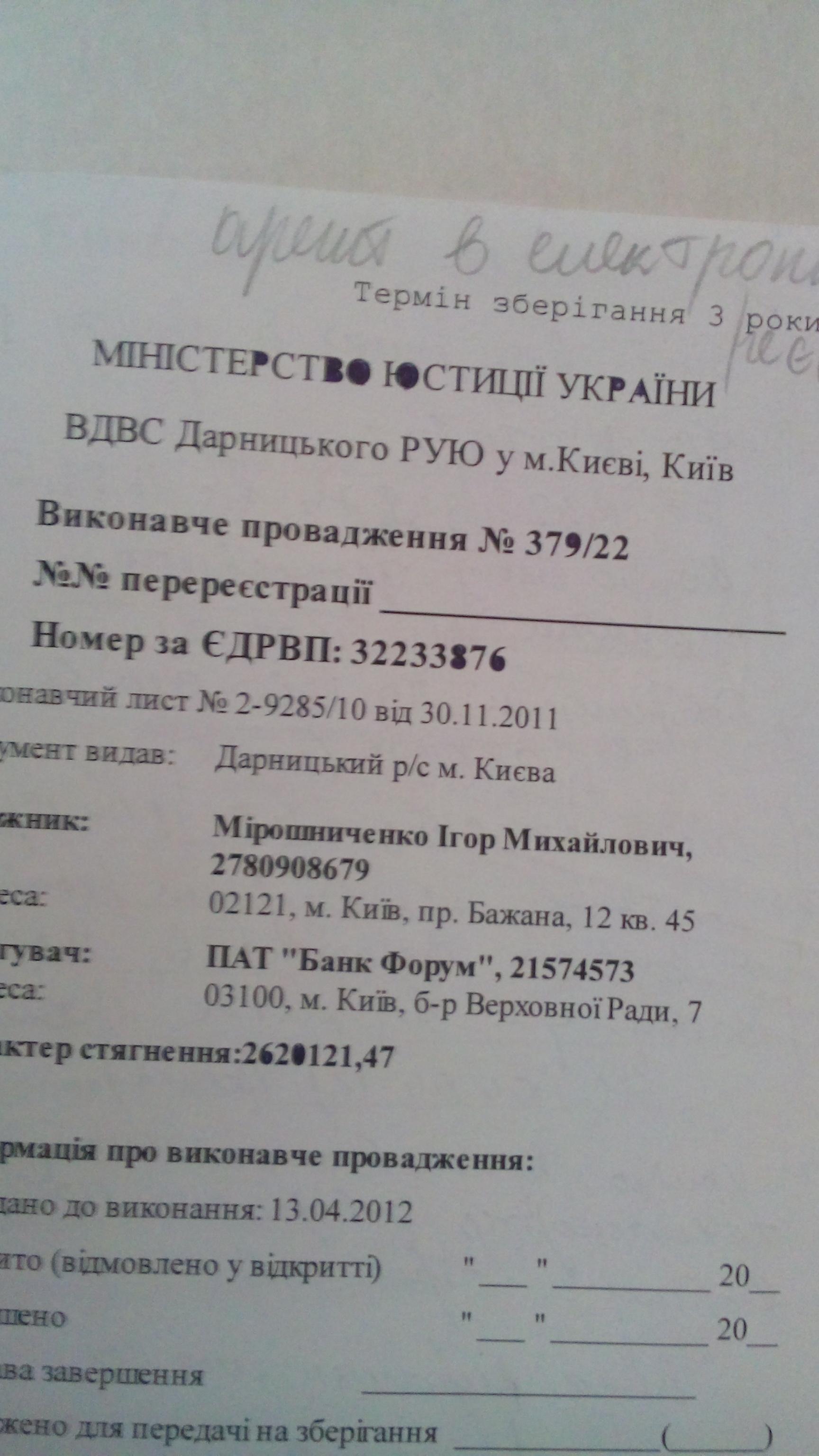 """Активіст пояснив, чому облив зеленкою """"свободівця"""" Мірошниченка (ДОКУМЕНТ) - фото 1"""