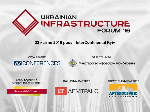 У Києві відбудеться перший інфраструктурний форум - фото 1