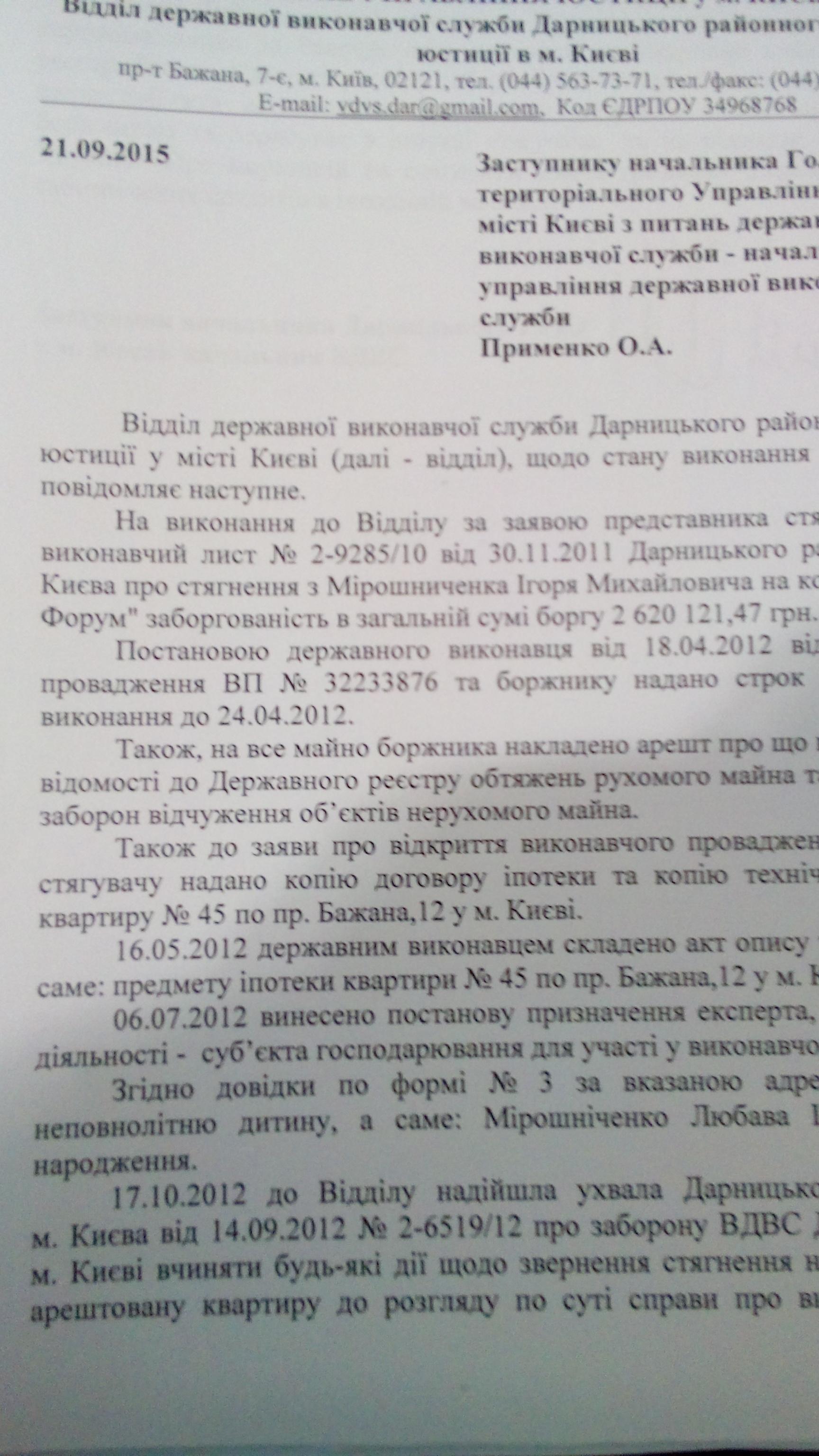 """Активіст пояснив, чому облив зеленкою """"свободівця"""" Мірошниченка (ДОКУМЕНТ) - фото 2"""