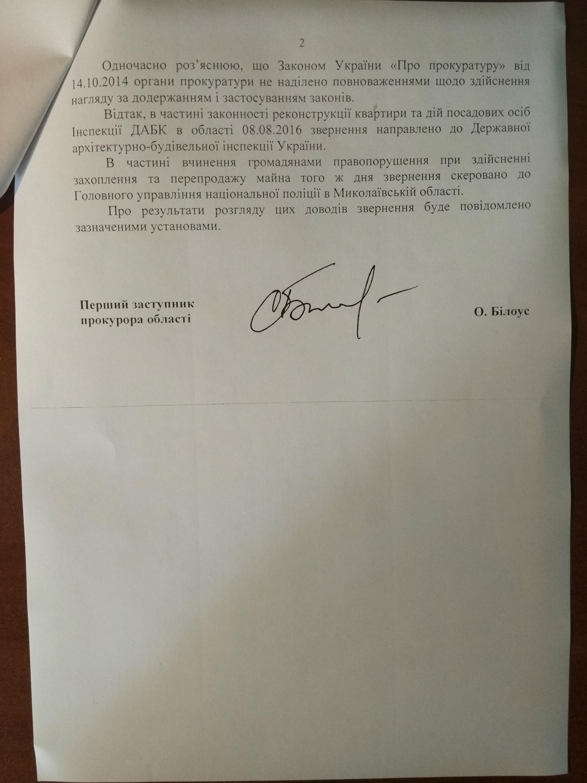 """Прокуратура відкрила третю справу по """"пеліпасівській"""" мансарді в Миколаєві"""