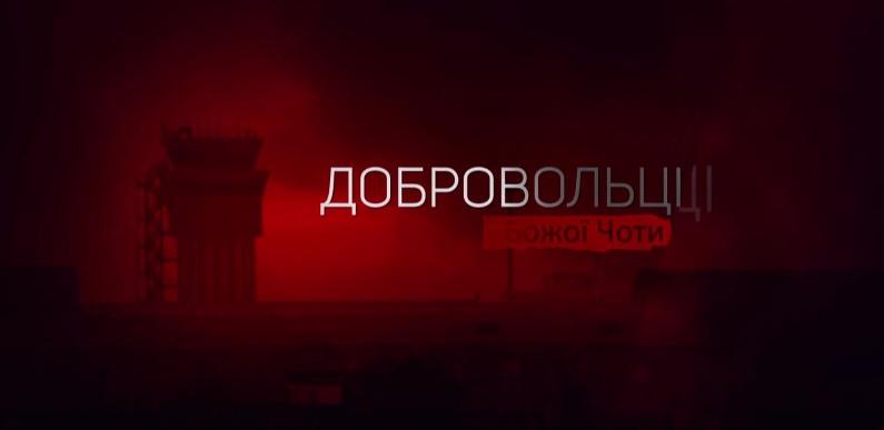 """""""Еспресо"""" покаже фільм про кіборгів Донецького аеропорту - фото 1"""