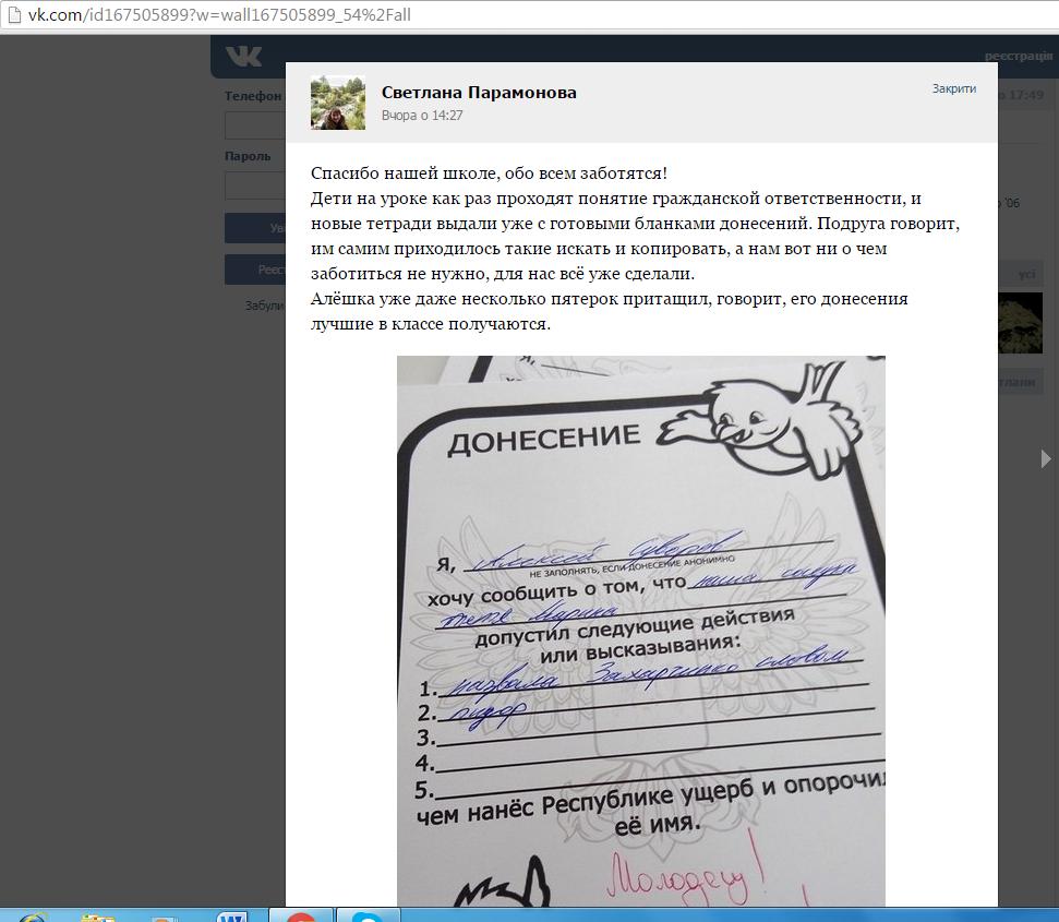 """У школах """"ДНР"""" дітей вчать писати доноси на сусідів, які матюкають Захарченка (ФОТО) - фото 1"""
