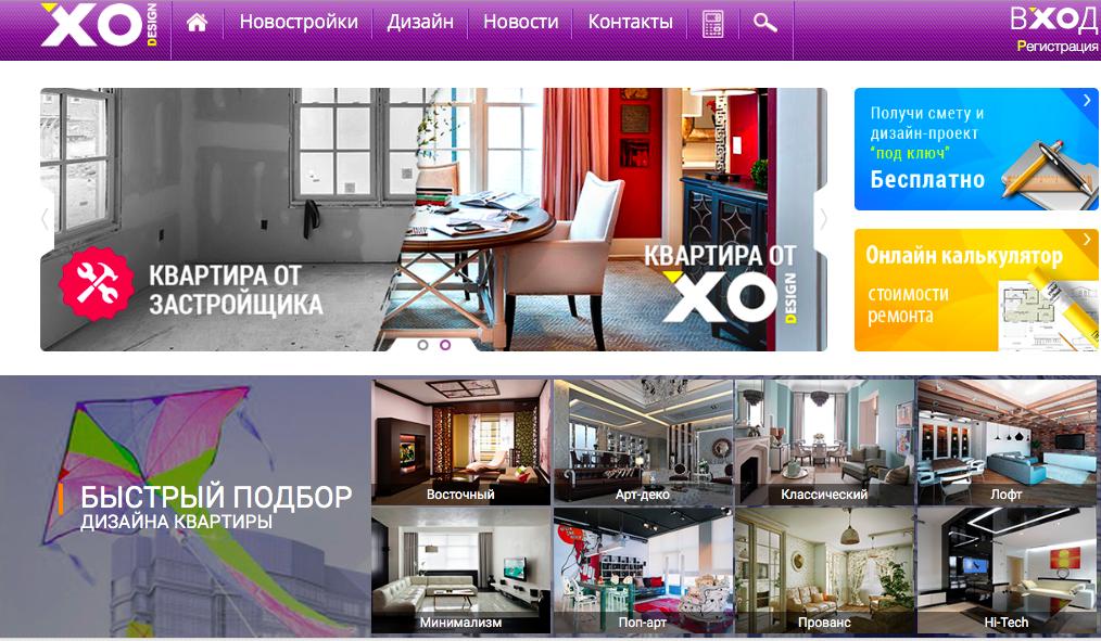 У Києві запрацював сервіс для купівлі квартири і організації ремонту онлайн - фото 2