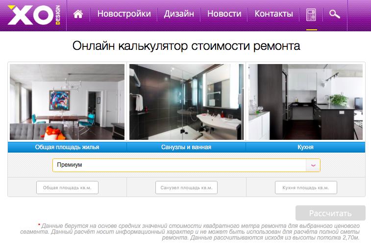 У Києві запрацював сервіс для купівлі квартири і організації ремонту онлайн - фото 1