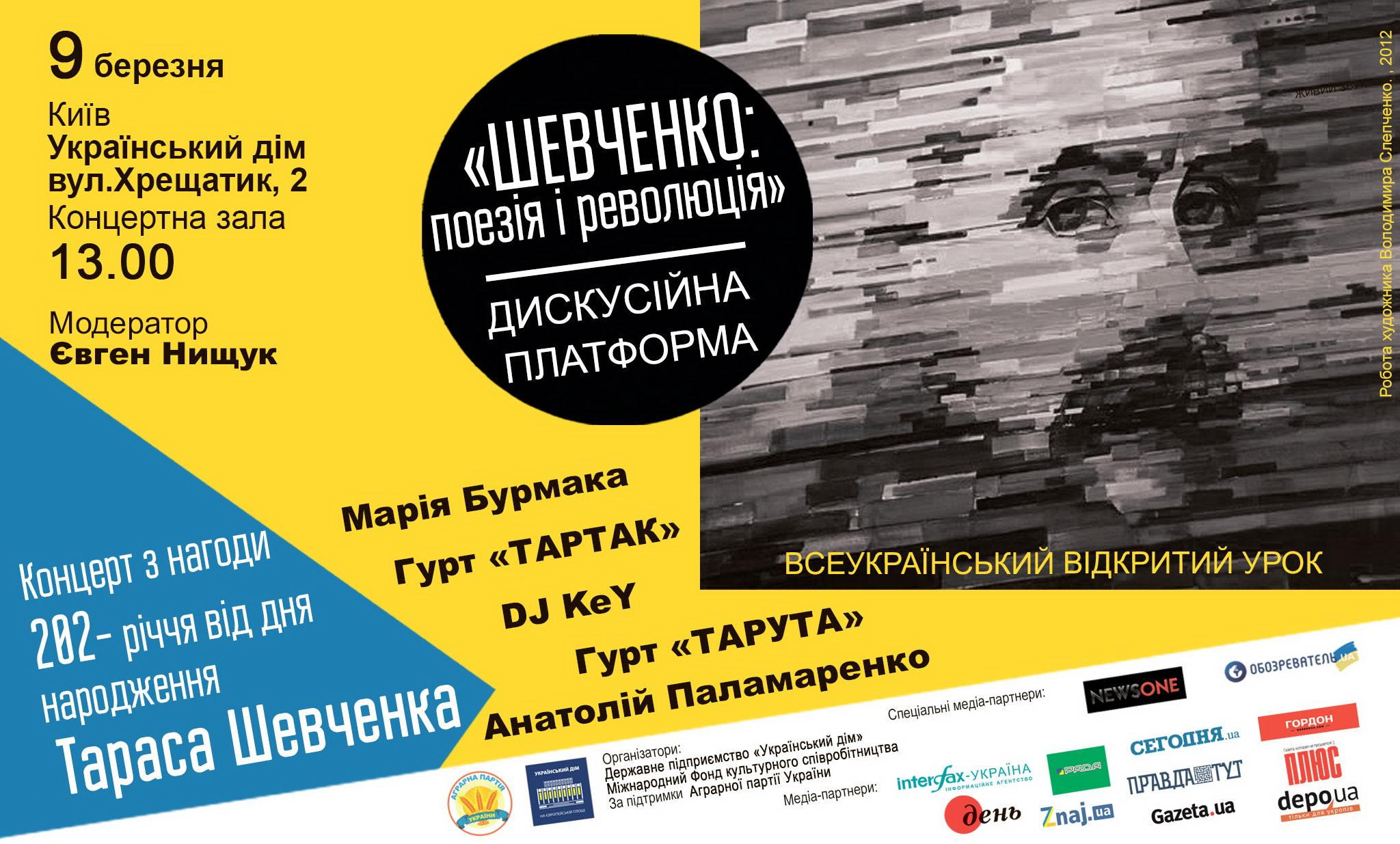Шевченко: Поезія та революція - фото 1