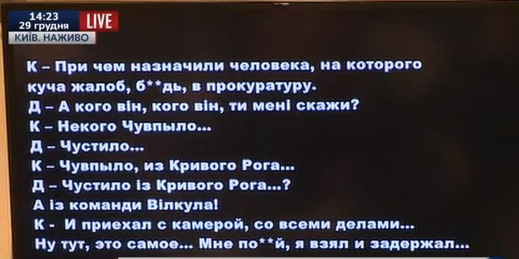 """ГПУ оприлюднила записи з """"голосом Корбана"""" про викрадення голови Держкомзему - фото 1"""