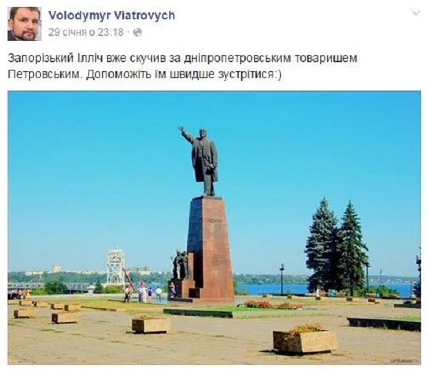 """В'ятрович пообіцяв """"ленінопад"""" у Запоріжжі  - фото 2"""