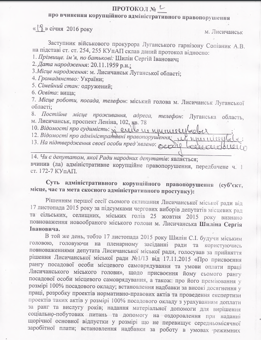 Мера Лисичанська звинуватили у корупції за підвищення собі зарплати на 200% (ДОКУМЕНТ) - фото 1