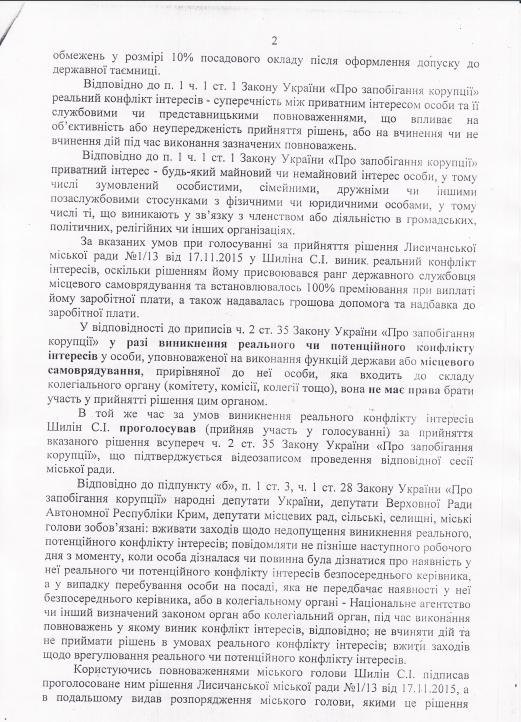 Мера Лисичанська звинуватили у корупції за підвищення собі зарплати на 200% (ДОКУМЕНТ) - фото 2