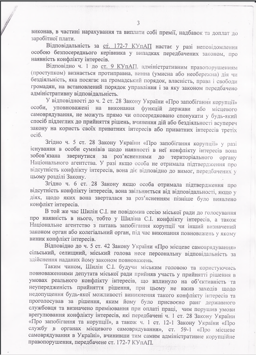 Мера Лисичанська звинуватили у корупції за підвищення собі зарплати на 200% (ДОКУМЕНТ) - фото 3