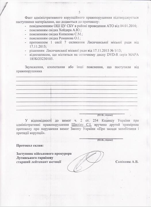 Мера Лисичанська звинуватили у корупції за підвищення собі зарплати на 200% (ДОКУМЕНТ) - фото 5