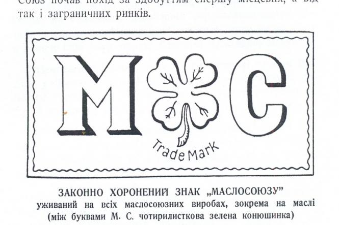 """""""Свій до свого по своє"""": self-made-man по-українськи - фото 3"""