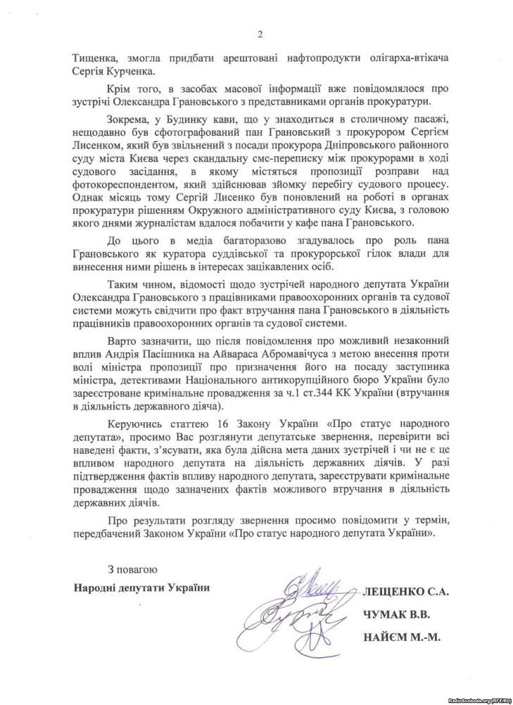 НАБУ просят перевірити особисті зустрічі нардепа Грановського - фото 2