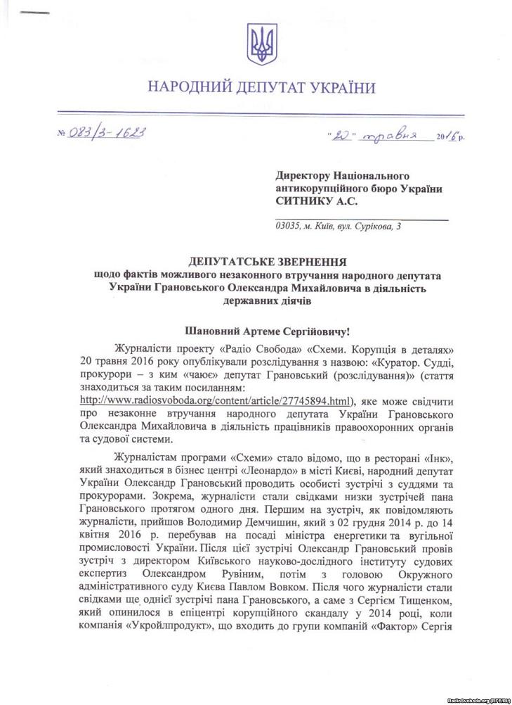 НАБУ просят перевірити особисті зустрічі нардепа Грановського - фото 1