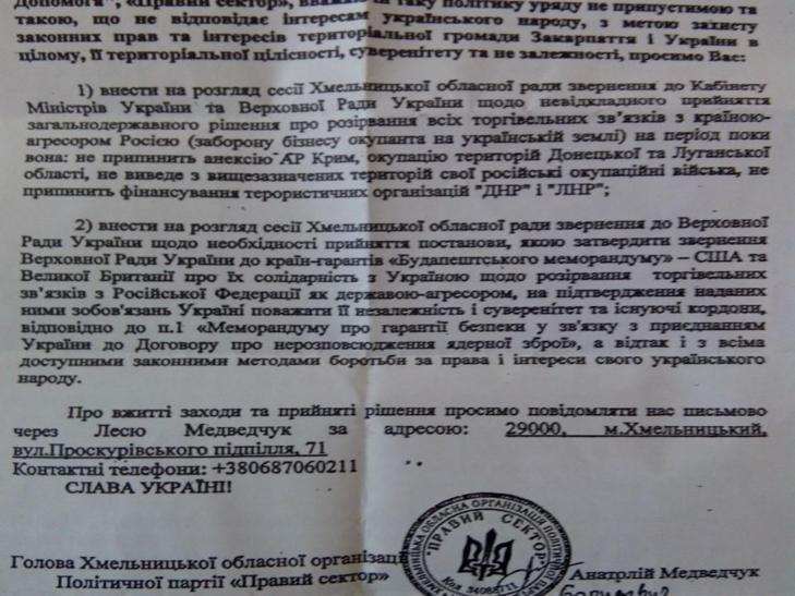 Хмельницькі активісти вимагають в обласного депкорпусу не торгувати з Росією - фото 1