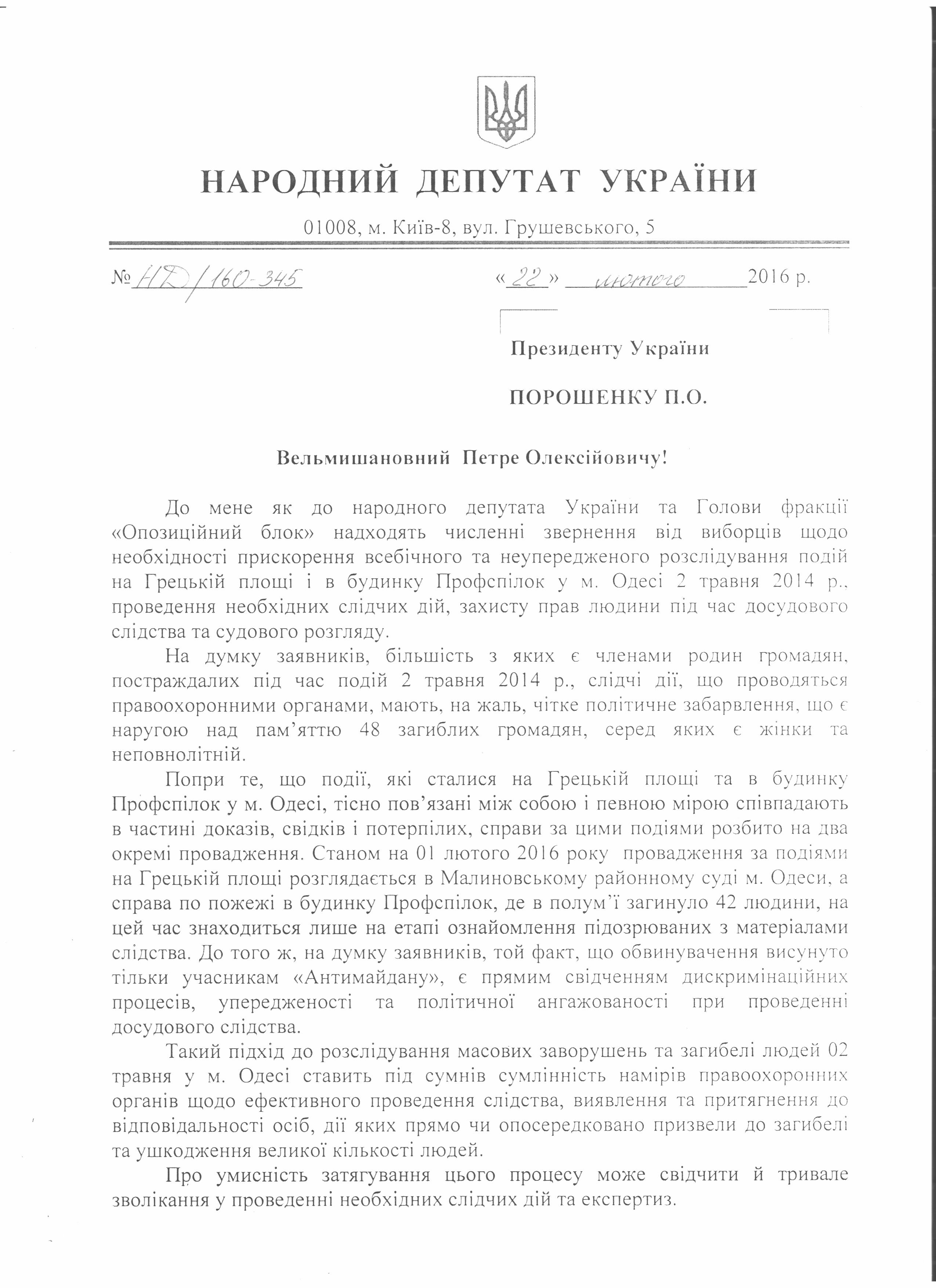 Юрій Бойко звернувся до президента та генпрокурора з приводу подій в Одесі (ДОКУМЕНТ) - фото 1