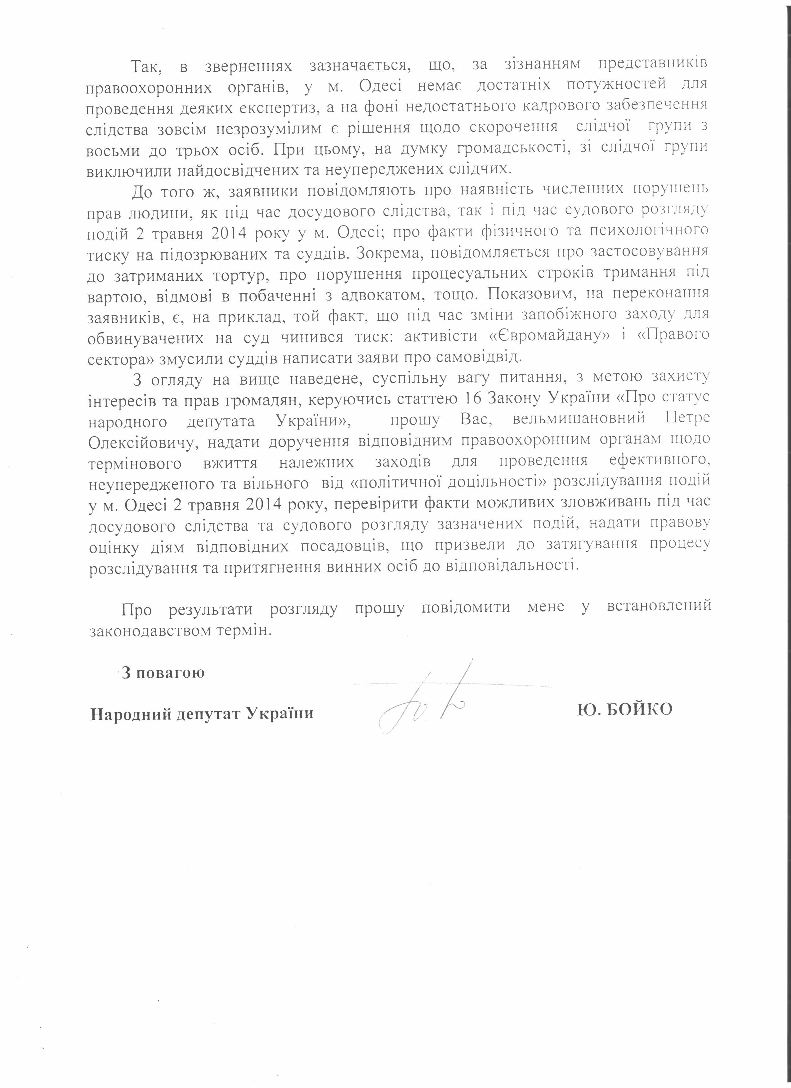 Юрій Бойко звернувся до президента та генпрокурора з приводу подій в Одесі (ДОКУМЕНТ) - фото 2