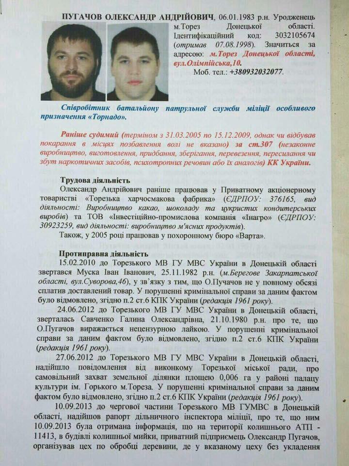 """Підозрюваний у вбивстві копів у Дніпрі виявився бійцем """"Торнадо"""" у розшуку - фото 1"""
