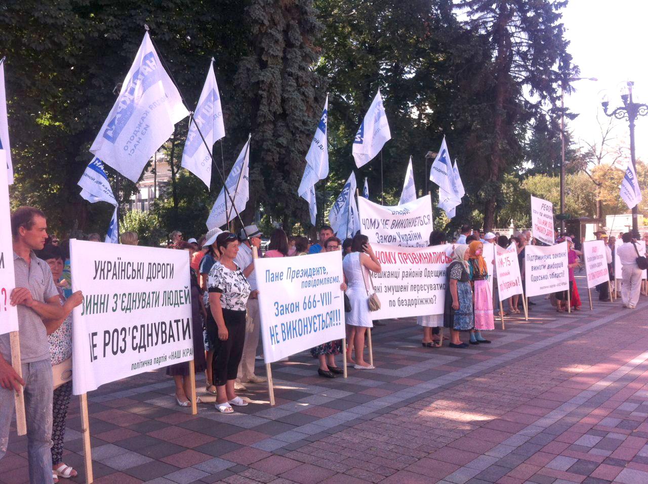 Жителі Одещини вимагали відремонтувати трасу Одеса-Рені під Радою - фото 1