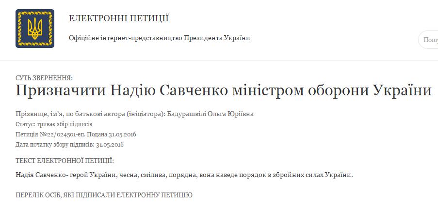 """Савченко """"сватають"""" у крісло Полторака - фото 1"""
