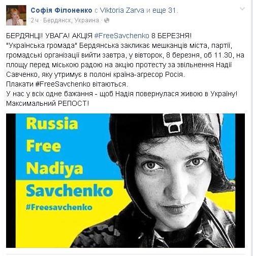 В Бердянську провели мітинг на підтримку Надії Савченко - фото 1