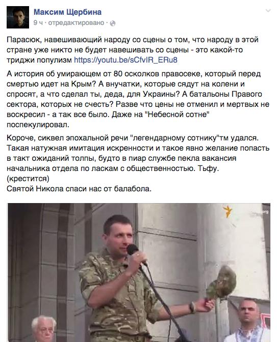 """Соцмережі про """"Правий сектор"""": привіт Порошенку від Коломойського і що знає Ярош про референдуми - фото 4"""
