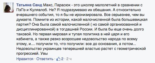 """Соцмережі про """"Правий сектор"""": привіт Порошенку від Коломойського і що знає Ярош про референдуми - фото 5"""