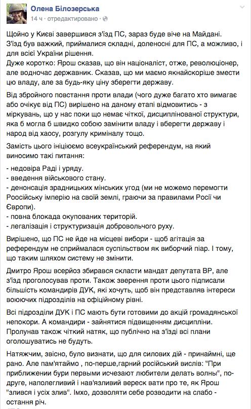"""Соцмережі про """"Правий сектор"""": привіт Порошенку від Коломойського і що знає Ярош про референдуми - фото 16"""