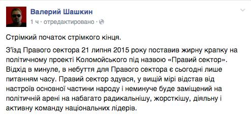 """Соцмережі про """"Правий сектор"""": привіт Порошенку від Коломойського і що знає Ярош про референдуми - фото 9"""