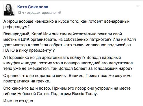 """Соцмережі про """"Правий сектор"""": привіт Порошенку від Коломойського і що знає Ярош про референдуми - фото 7"""