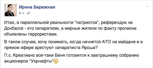 """Соцмережі про """"Правий сектор"""": привіт Порошенку від Коломойського і що знає Ярош про референдуми - фото 10"""
