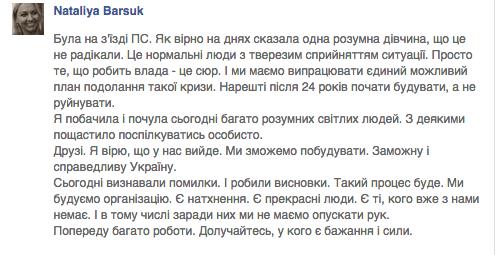 """Соцмережі про """"Правий сектор"""": привіт Порошенку від Коломойського і що знає Ярош про референдуми - фото 2"""