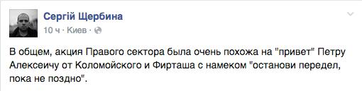 """Соцмережі про """"Правий сектор"""": привіт Порошенку від Коломойського і що знає Ярош про референдуми - фото 1"""