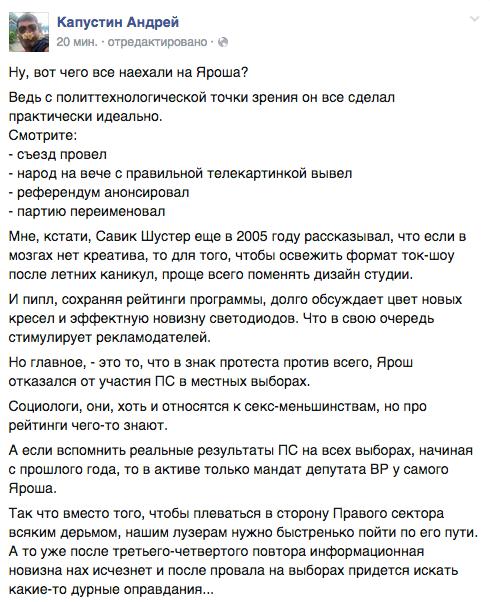 """Соцмережі про """"Правий сектор"""": привіт Порошенку від Коломойського і що знає Ярош про референдуми - фото 14"""