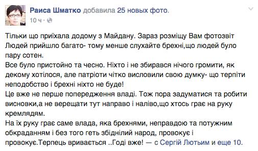 """Соцмережі про """"Правий сектор"""": привіт Порошенку від Коломойського і що знає Ярош про референдуми - фото 12"""