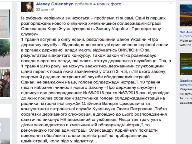 Хмельницький губернатор зухвало порушує Закон - фото 1