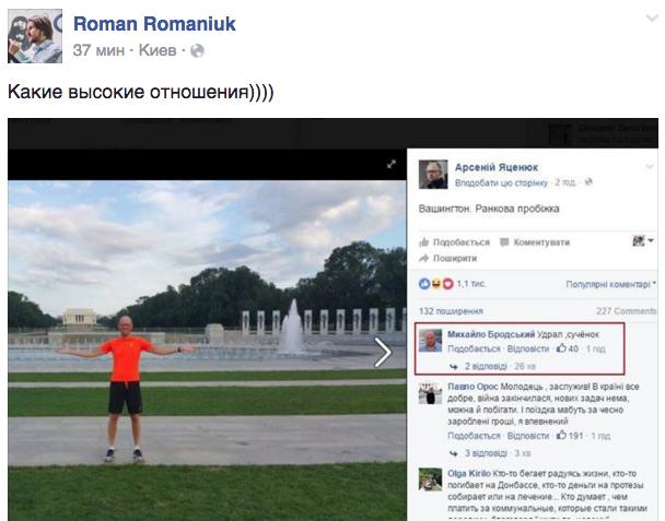 Юбер для ДНР/ЛНР та де бігає Арсеній Яценюк - фото 2