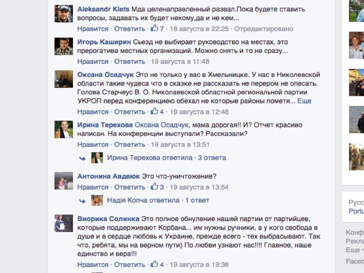 """На Хмельниччині УКРОПпівці незадоволені своїм """"врожаєм"""" - фото 3"""
