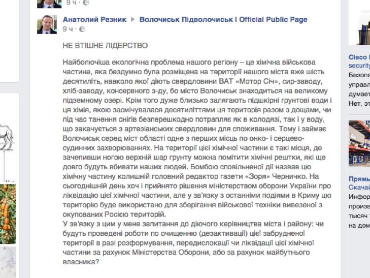 """Жителі Волочиська вимагають прибрати """"екологічну бомбу"""" з міста - фото 1"""