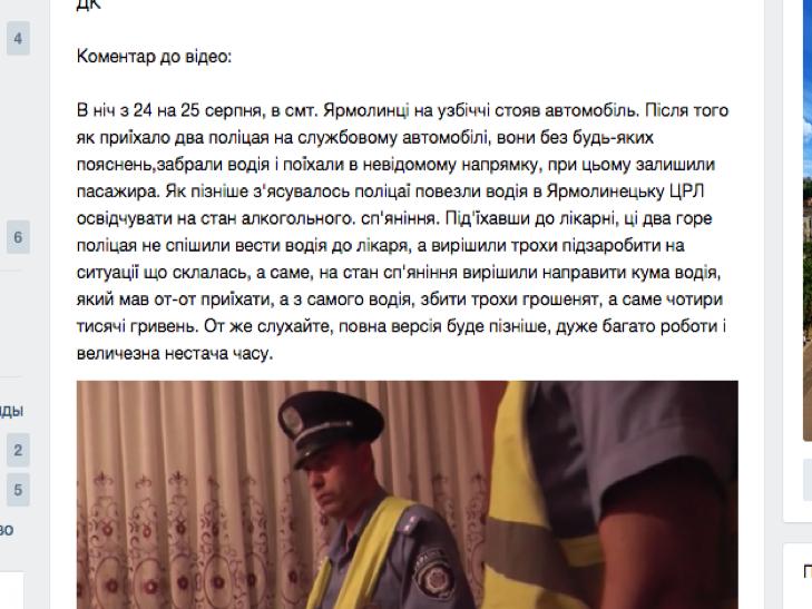 """Водій на Хмельниччині хотів """"відмазатися"""" від поліцейських – тепер їх звинувачує - фото 1"""