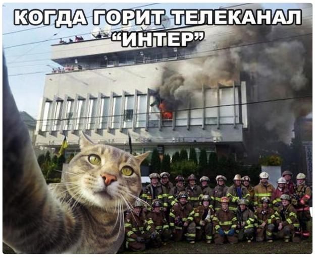 Як соцмережі реагують на пожежу Інтера (ФОТОЖАБИ) - фото 1
