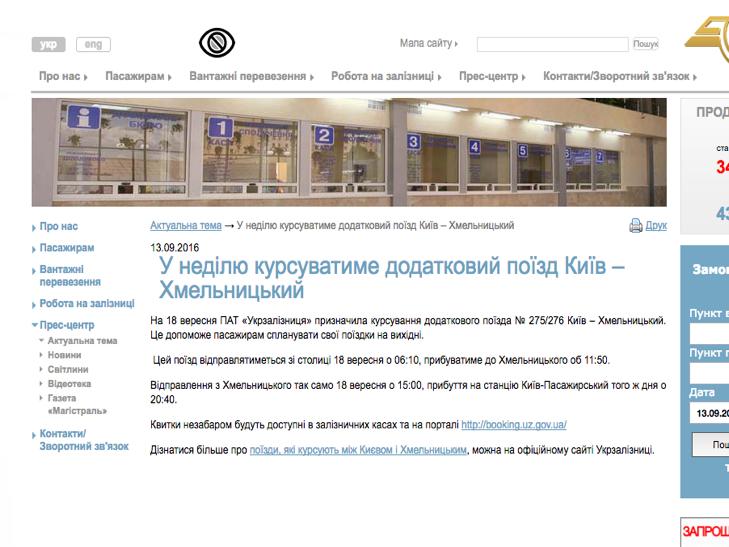 Укрзалізниця призначила додатковий потяг до Хмельницького на один день - фото 1