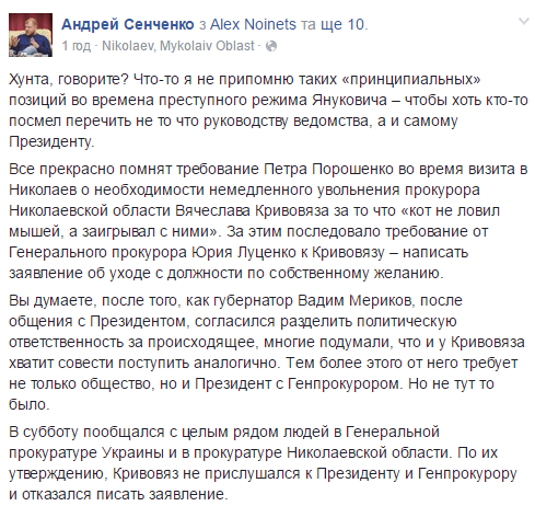Попри вимоги Порошенка та Луценка прокурор Миколаївщини відмовляється звільнятись - фото 1
