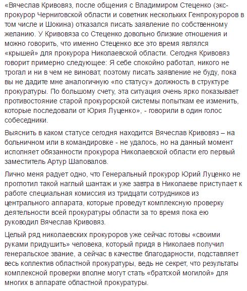 Попри вимоги Порошенка та Луценка прокурор Миколаївщини відмовляється звільнятись - фото 2